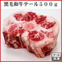黒毛和牛 テール 500g スープ 02P01Mar15