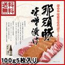 那須熟成豚ロースみそ漬け 味噌漬け [豚肉] [味噌] ][ギフト][送料無料] [内祝い] ぶた肉