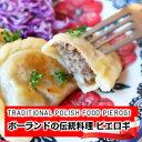 ショッピングピザ ポーランドの伝統料理ピエロギ [お肉]16個入り Authentic Meat Pierogi