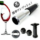 ワインオープナー ギフト ワインセーバー 4点セット ガス式 ワンプッシュ 簡単 ワインウィザード ボジョレーヌーボー wine