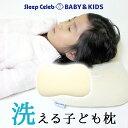 枕 洗える ベビー枕 こども枕 まくら 子供 ピロー ジュニア枕 子供枕 キッズ枕 ウオッ