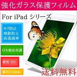 ����̵�� �ܤ��ݸ� �������饹�ݸ�ե���� iPad air1 iPad air2 iPad mini4 iPad pro 9.7����� �ݸ�ե���� ���饹�ݸ�ե���� �վ��ݸ�ե���� ���饹�ե���� Ķ��0.3mm ɽ�̹���9H �����ɻ� �����ɻ� �����ɻ� iPad pro 9.7 �վ��ݸ���� �֥롼�饤�ȷڸ�