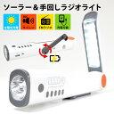 防災ラジオ 多機能 ソーラー発電 手回し スマホ充電 LED...