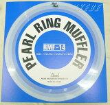 Pearl 《パール》 RMF-14 [Ring Muffler]