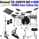 Roland 《ローランド》 TD-50KVX NE [TAMA Iron Cobra Set / Single Pedal]【防振】【doskpu】
