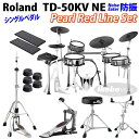 Roland 《ローランド》 TD-50KV NE [Pearl REDLINE Set / Single Pedal]【防振】【oskpu】