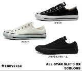 ����С��� �����륹���� ����å� ���꡼ ���å��� �֥�å� �ۥ磻�� �֥�å���Υ��?�� CONVERSE ALL STAR SLIP 3 OX BLACK/1C238 WHITE/1C239 BLACK MONOCHROME/1C453 ��� ��ǥ����� ���ˡ����� ����åݥ� ����̵�� 02P27May16