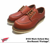 ������������2���ץ쥼��� ��åɥ����� �֡��� ��� ���å����ե����� 8103 RED WING #8103 WORK OXFORD/MOC-TOE ��åɡ�������������å����ե����� ��å��ȥ�����������