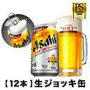 アサヒ スーパードライ 生ジョッキ缶 340ml 【12缶入】ビール アルコール度数5% 缶ビール アサヒ 缶 生ジョッキ アサヒビール スーパードライ