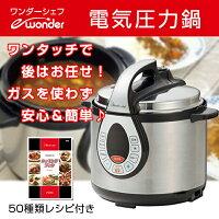 【送料無料】ワンダーシェフ GEDA40 4L e-wonder [電気圧力鍋(4L)]/圧力鍋/クッキングブック付き/料理本/浜田陽子/家庭用
