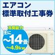 エアコン標準取付工事(〜14畳)