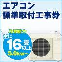 エアコン標準取付工事(16畳〜(5.0kw))