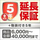 スーパー5年延長保証 3,360円