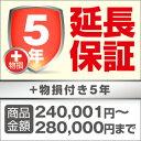 スーパー5年延長保証 23,520円