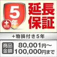 スーパー5年延長保証 8,400円