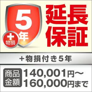 スーパー5年延長保証 13,440円