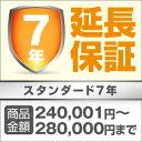 ロング7年延長保証 20,580円