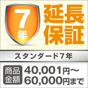 ロング7年延長保証 4,410円