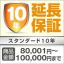 電信企業人才 - ロング10年延長保証11500 円