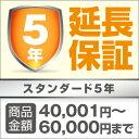 5年延長保証 3,150円
