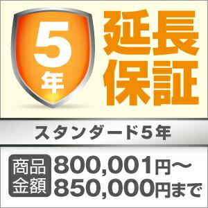 5年延長保証 44,625円