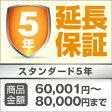5年延長保証 4,200円