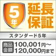 5年延長保証 6,300円