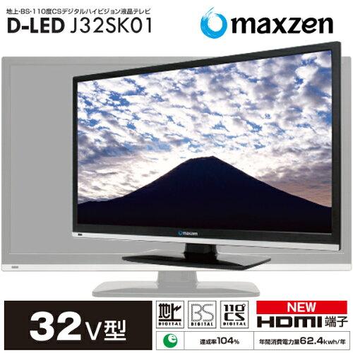 【送料無料】maxzen(マクスゼン)J32SK01[32V型(32型)32インチ地上・BS・110度CSデジタルハイビジョン液晶テレビ]