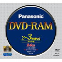 PANASONIC LM-HB94L [DVD-RAMディスク 9.4GB(両面/3倍速/1枚/PC用)]【同梱配送不可】【代引き不可】【沖縄・北海道・離島配送不可】