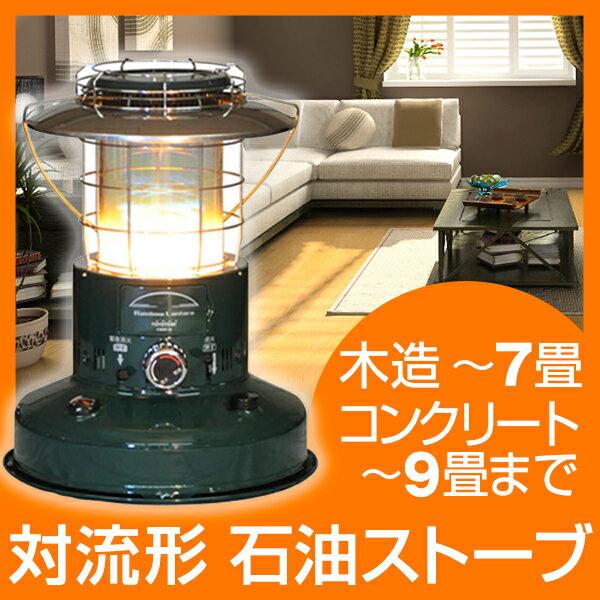 【送料無料】TOYOTOMI RL-25F-G ダークグリーン Rainbow [石油ストーブ (木造7畳/コンクリ9畳まで)]