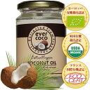 ココナッツオイル EVERCOCO extravirgin coconut oil [オーガニックエキストラバージンココナッツオイル 330ml]