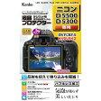 ケンコー KLP-ND5500 [液晶プロテクター (Nikon デジタル一眼レフカメラ D5500/5300用)]