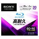 SONY 20BNE1DCPS2 [データ用BD-RE(25GB・2倍速・20枚組) プリンタブル]【同梱配送不可】【代引き不可】【沖縄・離島配送不可】