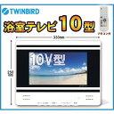 【送料無料】TWINBIRD ツインバード VB-BS103W ホワイト [浴室液晶テレビ(10型液晶・地デジ・BS・110°CS・防水)] 10インチ ホワイト 白 小型 防水 テレビ お風呂 タイマー