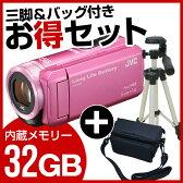 【送料無料】JVC(ビクター) GZ-F100-P + KA-1100 三脚&バッグ付きお買い得セット