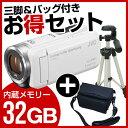 【送料無料】JVC (ビクター/VICTOR) GZ-F100-W ホワイト(32GBビデオカメラ) + KA-1100 三脚&バッグ付きお買い得セット 長時間録画 ..