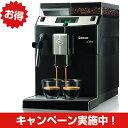 【送料無料】SAECO SUP041 Lirika [全自動エスプレッソマシン業務用コーヒーメーカー]