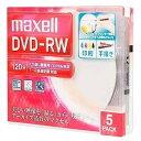 maxell DW120WPA.5S [録画用DVD-RW 4.7GB 1〜2倍速 5枚]【同梱配送不可】【代引き不可】【沖縄・離島配送不可】