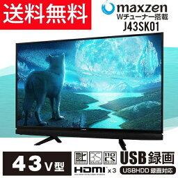 【送料無料】液晶テレビ 43型(43インチ 43V型) 外付けHDD録画機能対応[地上・BS・110度CSデジタルフルハイビジョン 大型 東芝メディア社製 高画質エンジン搭載] J43SK01 マクスゼン(maxzen)