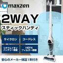 【送料無料】maxzen(マクスゼン) JC14DL01 [ 2WAY スティッククリーナー ]掃除機 コードレス サイクロン ハンディ HEPAフィルター リチウムイオンバッテリー 収納 一人暮らし 単身赴任 フローリング 車内清掃 ゴミ捨て簡単 充電式
