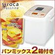 【送料無料】【今ならパンミックス2箱プレゼント!】siroca (シロカ) シャンパン SHB-712 フレッシュチーズも作れる