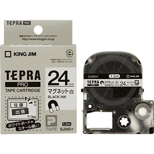 KING JIM SJ24S [テプラPROテープ (マグネットテープ・白・黒文字・24mm幅 1.5m)]