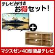 【送料無料】maxzen お得な「40インチTV&テレビ台」セット ナチュラル色