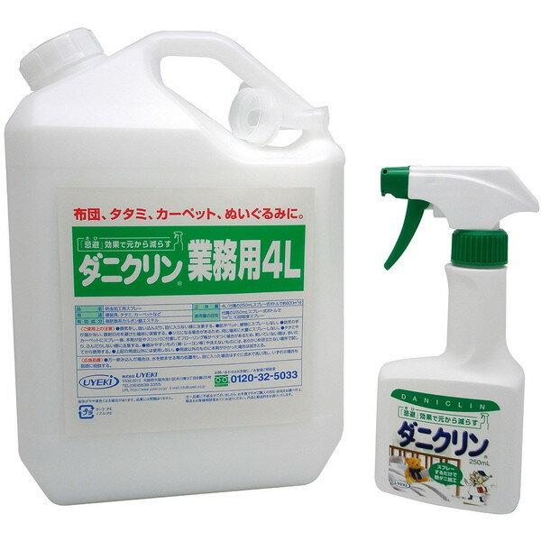 【送料無料】ウエキ ダニクリン 無香料タイプ 業務用 4L [防虫加工用スプレー]