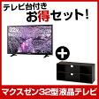 【送料無料】maxzen お得な「32インチTV&テレビ台」セット