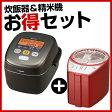 【送料無料】圧力IH炊飯器 極め炊き (5.5合炊き/ブラウン) と 家庭用精米機 匠味米 (1〜5合/モダンレッド) お買得セット