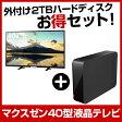 【送料無料】maxzen J40SK01 + HD-LC2.0U3-BKE