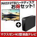 【送料無料】maxzen お得な 40インチ液晶テレビ&録画用USB外付けハードディスク2TBセット