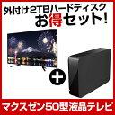 【送料無料】maxzen お得な 50インチ液晶テレビ&録画用USB外付けハードディスク2TBセット