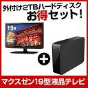 【送料無料】maxzen お得な 19インチ液晶テレビ&録画用USB外付けハードディスク2TBセット